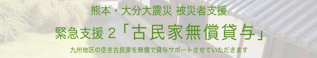 shien-banner