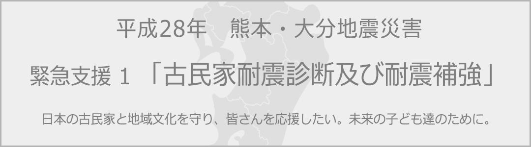 shinsaishien